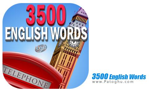 نرم افزار 3500English Words