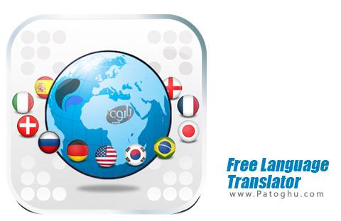 نرم افزار Free Language Translator