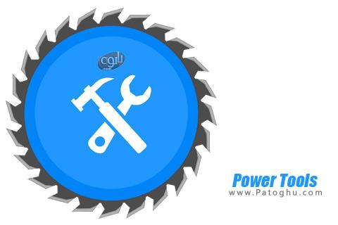 نرم افزار Power Tools Pro