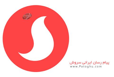 Soroush Messenger