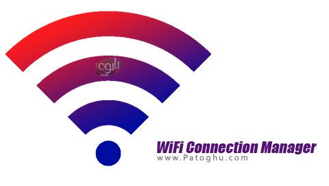 نرم افزار WiFi Connection Manager