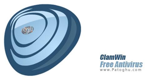 نرم افزار ClamWin Free Antivirus