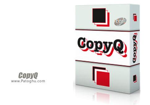 برنامه CopyQ