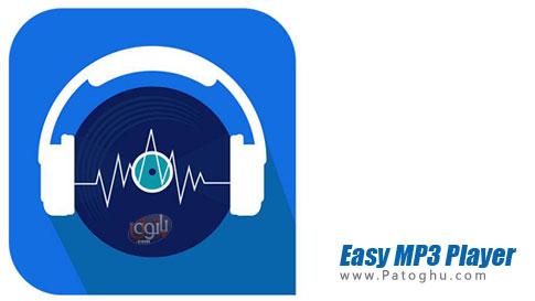 نرم افزار Easy MP3 Player Pro