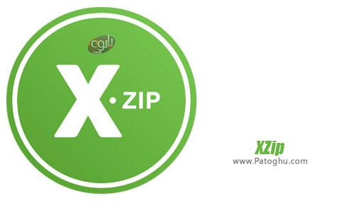 نرم افزار XZip