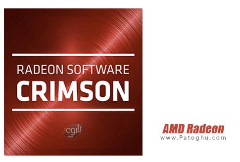 درایور AMD Radeon Software Crimson Edition