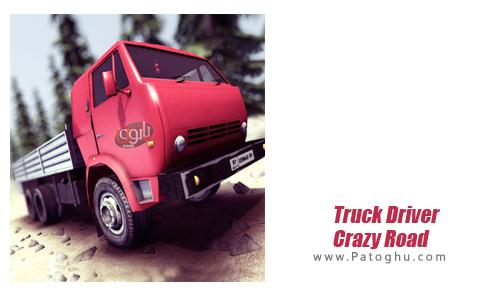 بازی Truck Driver crazy road