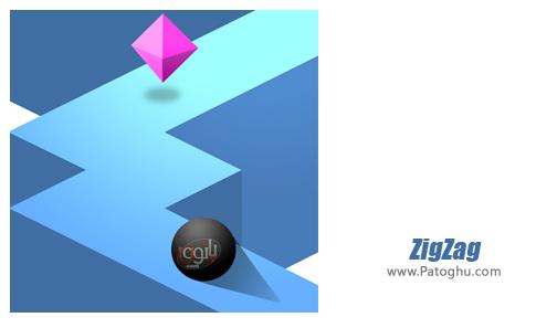 بازی زیگزاگ ZigZag
