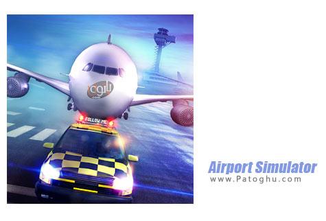 بازی Airport Simulator