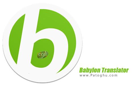 دانلود بابیلون برای اندروید دیکشنری قدرتمند و مترجم متن قدرتمند  Babylon Translator 4.1.2