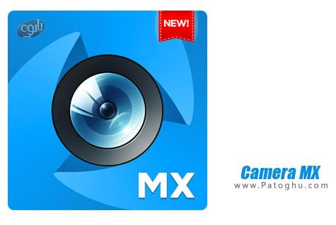 نتیجه تصویری برای آموزش نرم افزار Camera MX اندروید