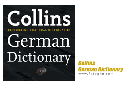 نرم افزار Collins German Dictionary