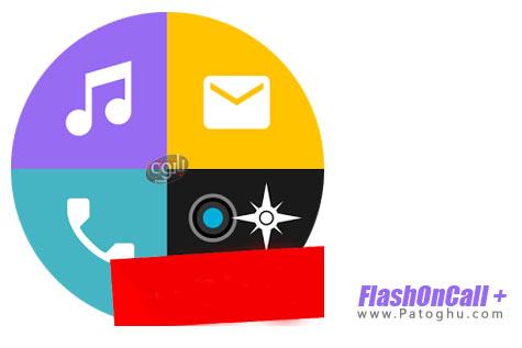 برنامه FlashOnCall