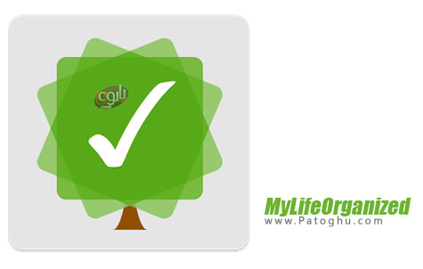 نرم افزار MyLifeOrganized