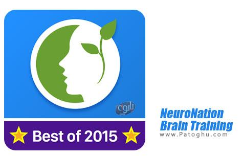 نرم افزار NeuroNation Brain Training Premium