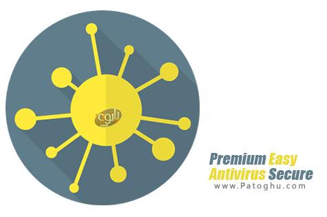 آنتی ویروس قدرتمند برای اندروید Premium Easy Antivirus Secure v1.5