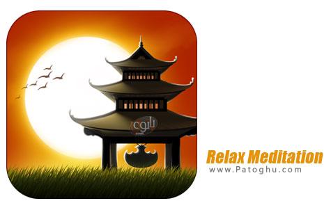 نرم افزار Relax Meditation Premium: Sleep Sounds