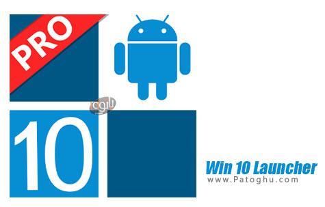 نرم افزار Win 10 Launcher Pro