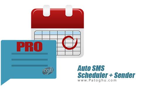 نرم افزار Auto SMS Scheduler + Sender