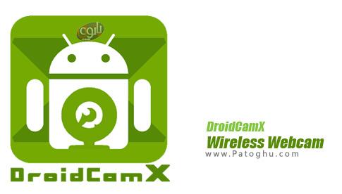 نرم افزار DroidCamX Wireless Webcam