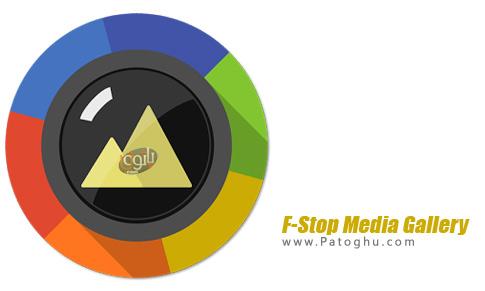 نرم افزار F-Stop Media Gallery
