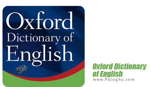 نرم افزار Oxford Dictionary of English