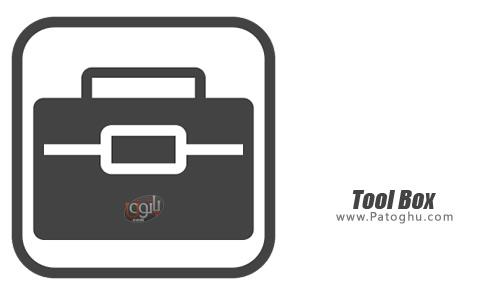 نرم افزار Tool Box