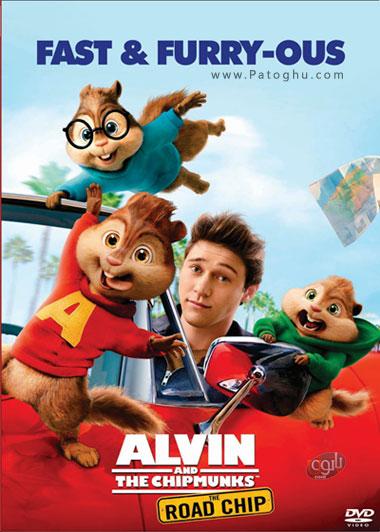 دانلود انیمیشن آلوین و سنجاب ها : جاده سنجابی Alvin and the Chipmunks The Road Chip 2015