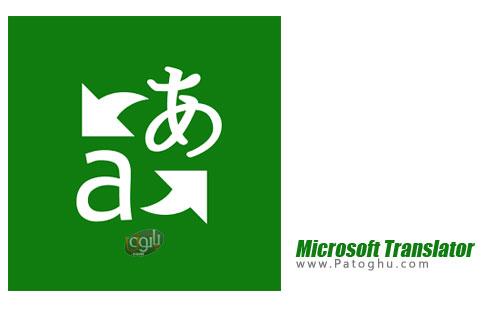 نرم افزار Microsoft Translator