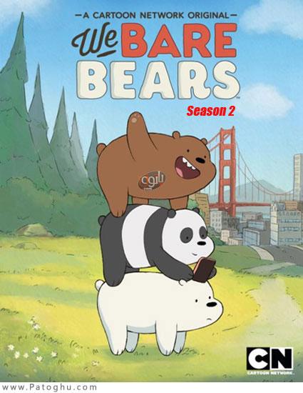 دانلود فصل دوم انیمیشن کمدی We Bare Bears 2016 Season 2