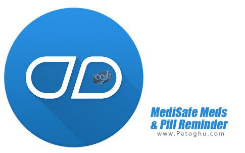 نرم افزار MediSafe Meds & Pill Reminder