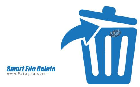 نرم افزار Smart File Delete