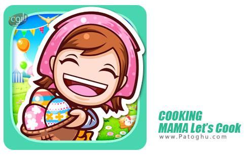 بازی COOKING MAMA Let's Cook