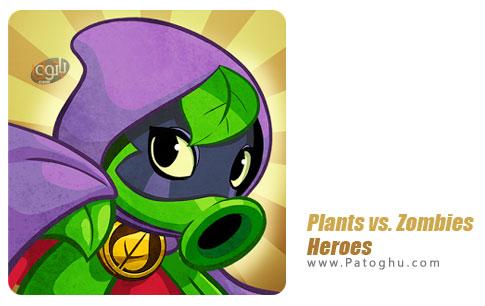 بازی زامبی علیه گیاهان قرمانان اندروید Plants vs. Zombies Heroes