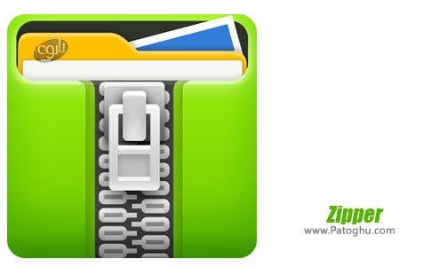 نرم افزار Zipper