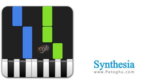 دانلود نرم افزار آموزش پیانو Synthesia
