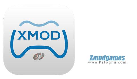 نرم افزار ایکس مود Xmodgames