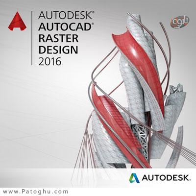 نرم افزار AutoCAD Raster Design 2016
