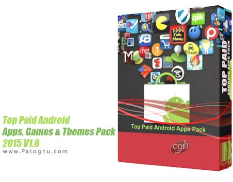 دانلود مجموعه نرم افزارها ، بازی ها و تم های پولی اندروید ( سری اول ) 2015 Top Paid Android Apps, Games & Themes Pack