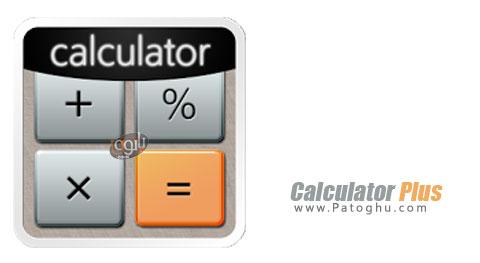 نرم افزار Calculator Plus