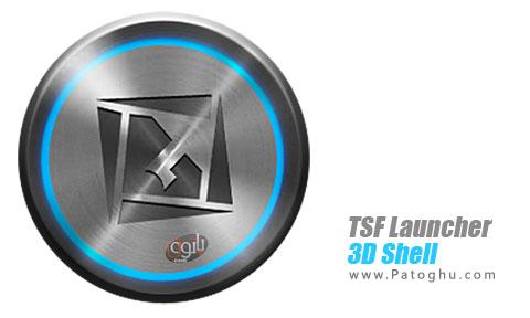لانچر TSF Launcher 3D Shell