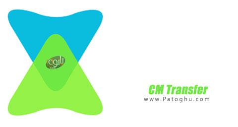 دانلود CM Transfer