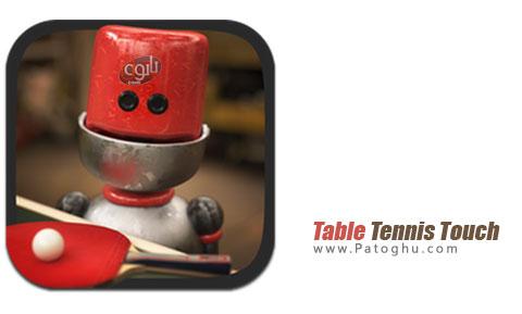 دانلود بازی Table Tennis Touch اندروید