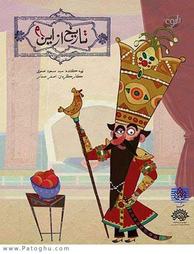 دانلود انیمیشن طنز و ایرانی تاریخ از این ور