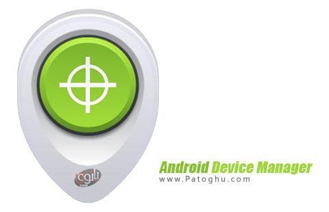 دانلود Android Device Manager
