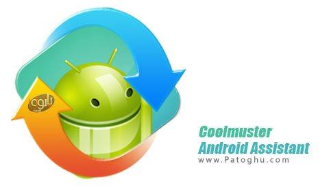 دانلود نرم افزار Coolmuster Android Assistant
