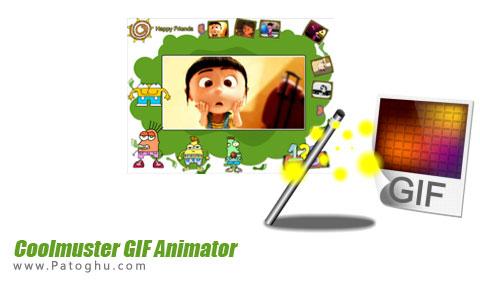 نرم افزار Coolmuster GIF Animator