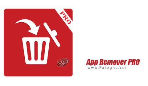 نرم افزار App Remover PRO