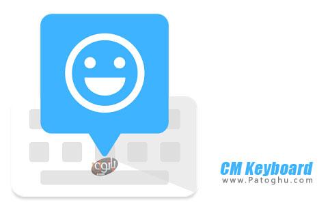 دانلود CM Keyboard