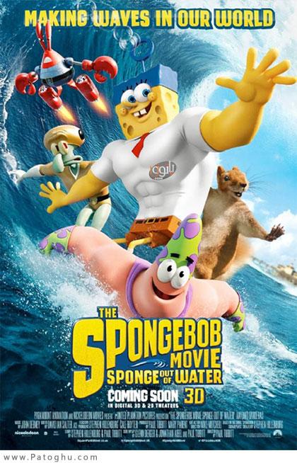 دانلود انیمیشن باب اسفنجی خارج از آب دوبله فارسی The SpongeBob Movie Sponge Out of Water